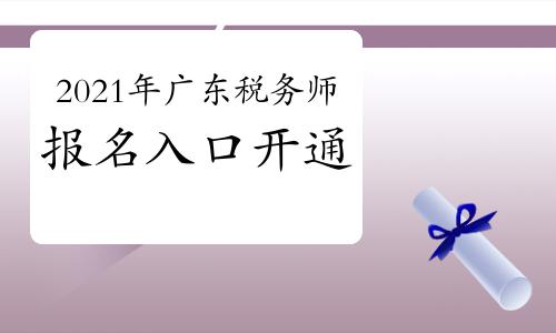 2021年广东税务师报名入口5月10日9:00开通