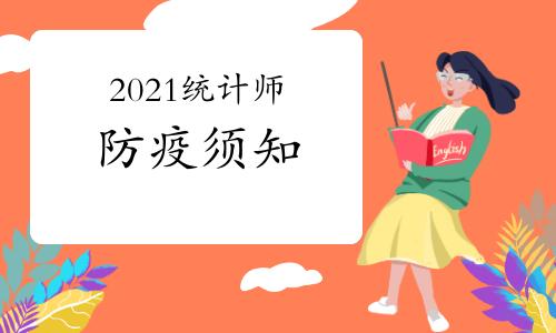 各省市2021年统计师考试疫情防控须知汇总(10月13日更新)