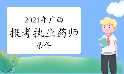 2021年广西报考执业药师条件