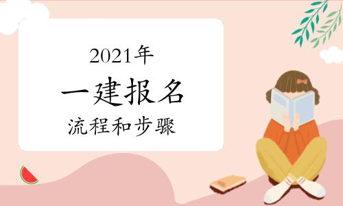 2021年一级建造师报名流程和步骤