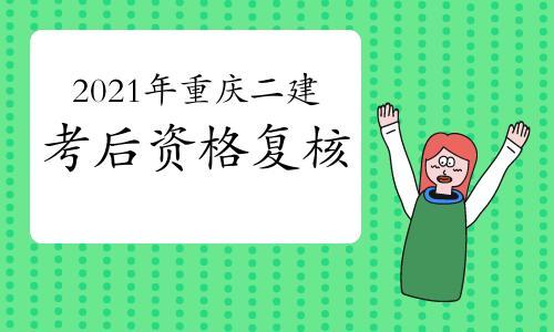 2021年重庆二建建造师实行考后资格复核