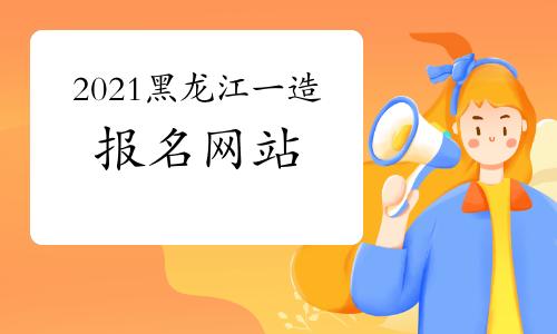 2021黑龙江一级造价工程师考试报名网站