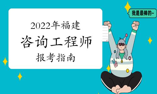 2022年福建省咨询工程师报名时时间及报名费用