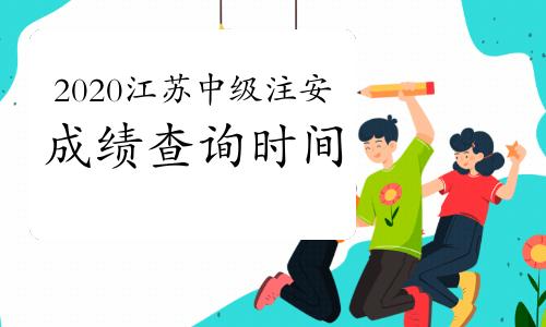 2020年江蘇中級注冊安全工程師成績查詢時間:2021年1月中旬