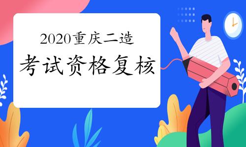 2020年度重慶二級造價工程師職業資格考試資格復核的通告