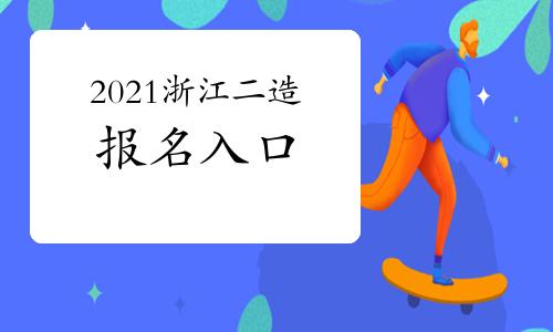 2021年浙江二级造价工程师报名入口开通!