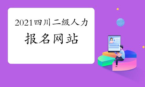 2021年四川二级人力资源管理师报名网站