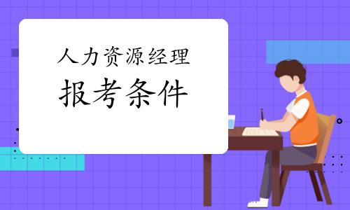 2021年第三批宁夏人力资源经理考试报考条件