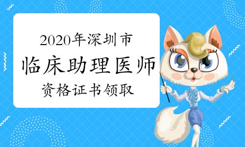 2020年深圳市考生可领取临床助理医师资格考试证书!