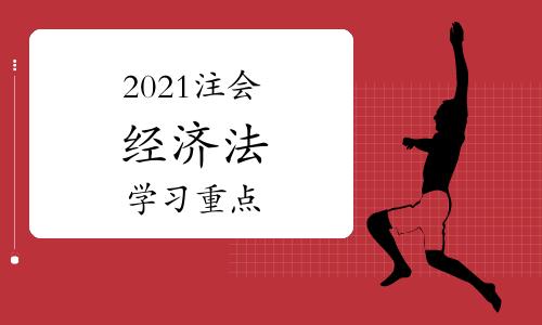2021年注冊會計師《經濟法》延考學習重點分析