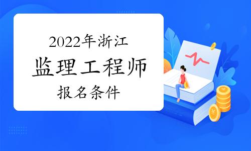 浙江2022年注册监理工程师报名条件