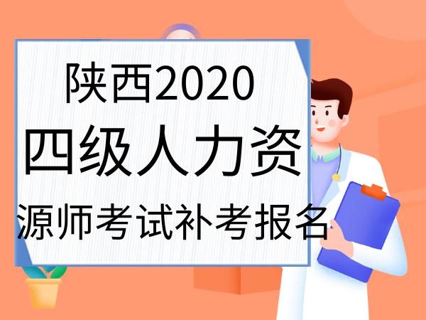 陜西2020年四級人力資源管理師考試補考報名信息匯總