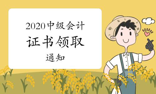 截止目前山东滨州、宁夏、西藏拉萨等地区公布2020年中级会计职称证书领取通知