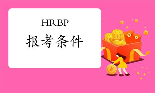 2021年第三批河南HRBP考试报考条件