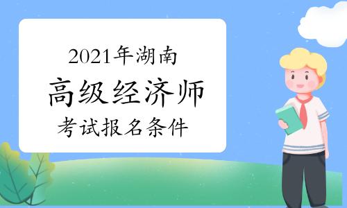 2021年湖南高级经济师考试报名条件内容