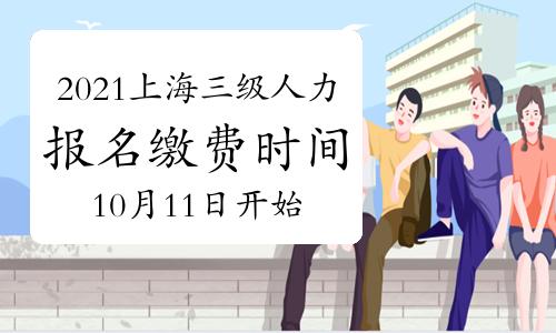 2021上海三级人力资源管理师报名缴费10月11日已开始