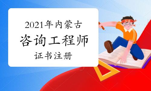 2021年內蒙古咨詢工程師注冊管理內容分享