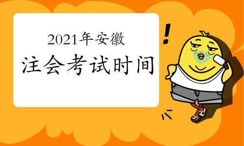 2021年安徽注會考試時間