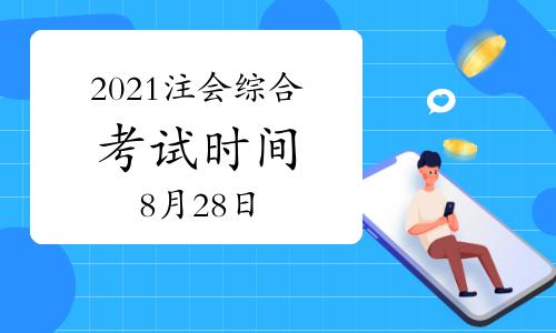 2021年注册会计师综合考试时间8月28日!