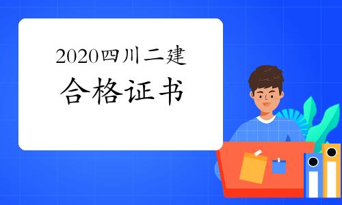 2020年四川二级建造师考试合格证书开始领取了吗?