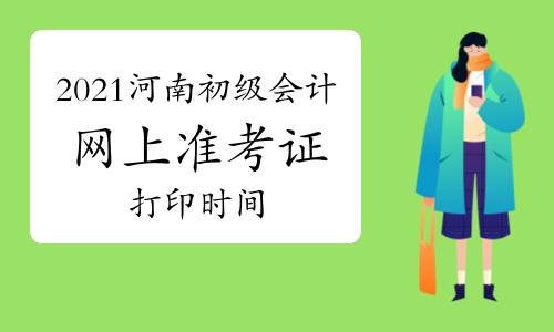 2021年河南初级会计考试网上打印准考证时间5月8日至5月22日