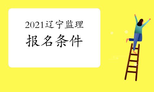 2021年辽宁注册监理工程师报名条件