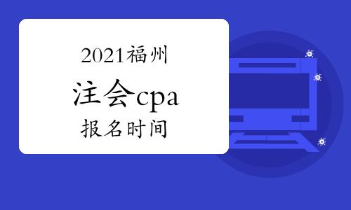 2021年福州注会cpa考试报名时间及条件