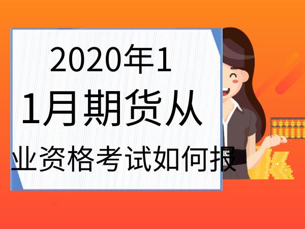 2020年11月期货从业资格考试如何报考?