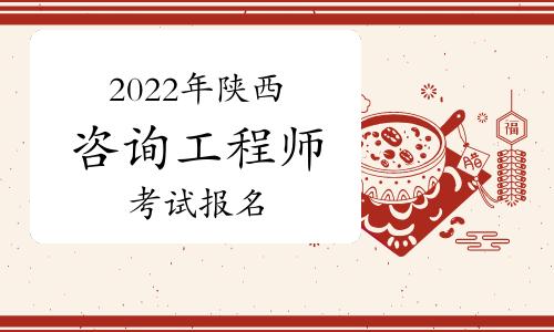 2022年陜西省咨詢工程師報名時間
