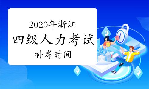2020年浙江四级人力资源管理师考试补考时间:2021年1月16日