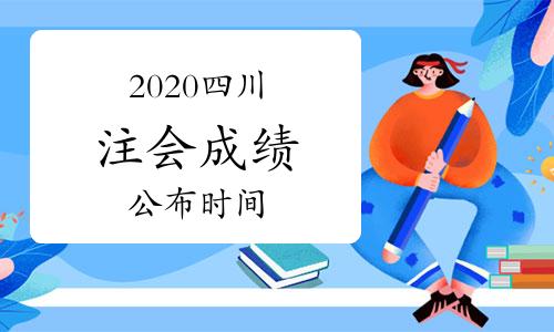 2020年四川注會成績公布時間
