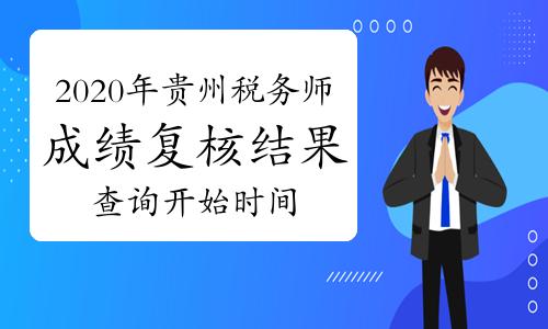 2020年贵州税务师成绩复核结果查询开始时间