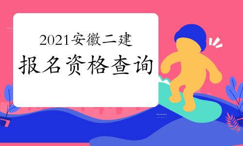 2021年安徽二级建造师报名资格查询