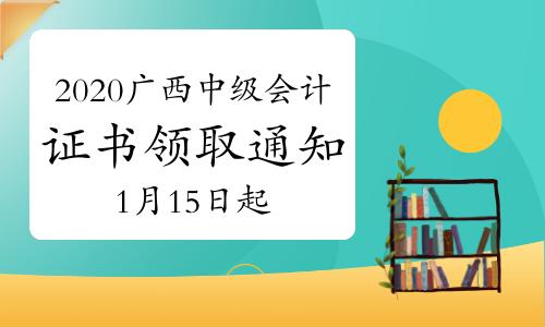 广西财政厅发布:2020年广西中级会计职称证书领取通知(2021年1月15日开始)