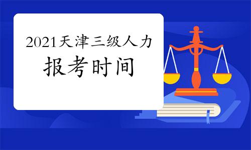 2021年天津三级人力资源管理师证书报考时间预测