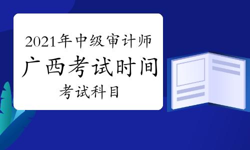 2021年广西中级审计师考试时间及科目