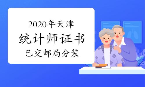 2020年天津统计师证书已交邮局分装