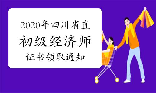2020年四川省直初级经济师证书领取通知