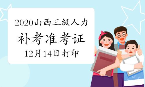 2020年山西三級人力資源管理師考試補考準考證打印入口:12月14日已開通