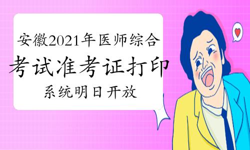 安徽2021年口腔助理醫師綜合考試準考證打印系統明日開放