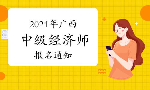 广西人事考试网发布2021年中级经济师报名通知