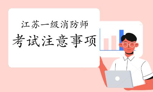 2021年江苏一级消防工程师考试注意事项