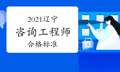 2021年辽宁咨询工程师考试合格标准是多少