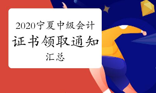 2020年宁夏各地区中级会计职称证书领取时间通知汇总(2021年1月14日更新:石嘴山)