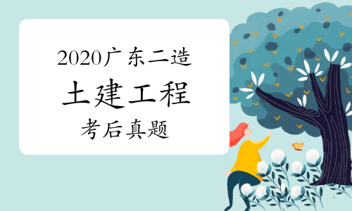 环球网校考后发布:2020广东二级造价师第一阶段《土建工程》真题及解析