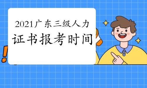 2021年广东三级人力资源证书报考时间预测