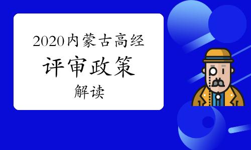 2020年內蒙古高級經濟師評審政策及解讀匯總