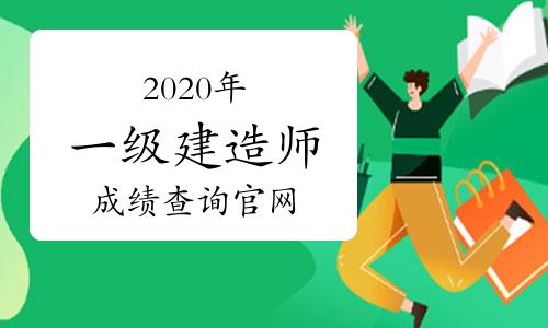 2020年一建成績已出?一級建造師成績查詢官網你get了嗎?