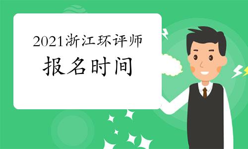 2021年浙江环境影响评价工程师考试报名时间:2月至4月