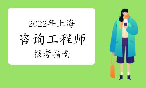 2022年上海市咨询工程师考试时间及考试科目
